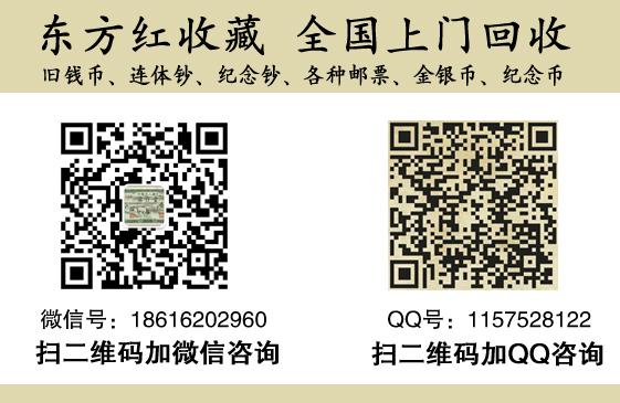 哈尔滨钱币回收,枣红 背绿一角纸币价格