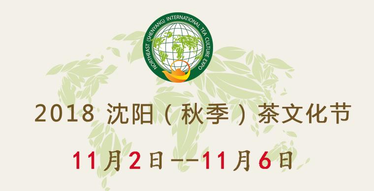 2018第七届沈阳秋季茶文化节