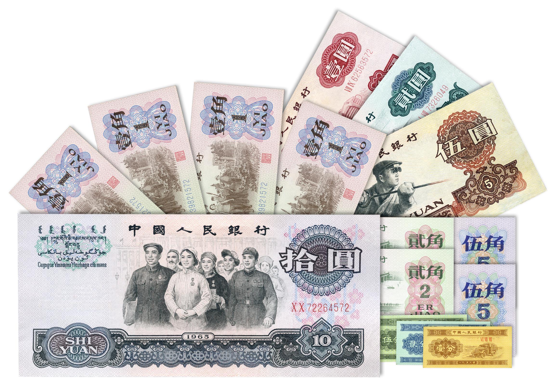 """钱币收藏有""""门道"""",第三套人民币收藏正当时!"""