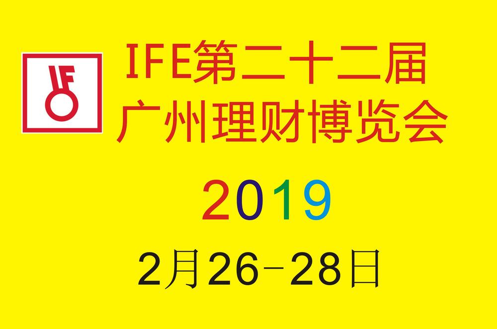2019IFE第二十二届广州理财博览会