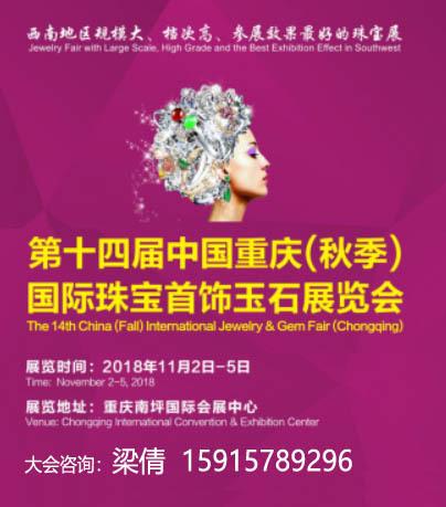 2018重庆(秋季)珠宝展