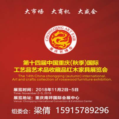2018重庆(秋季)红木家具展