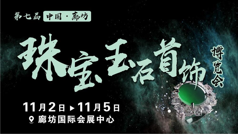 第七届中国(廊坊)珠宝、玉石、首饰博览会