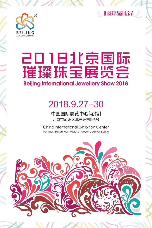 2018北京国际珠宝展