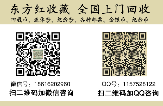 火炬高技术产业开发区哪里可以回收旧钱币纸币金银币