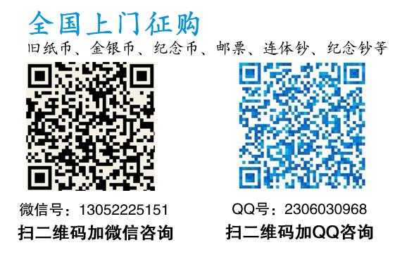 惠州哪里收购第三版背绿水印一角