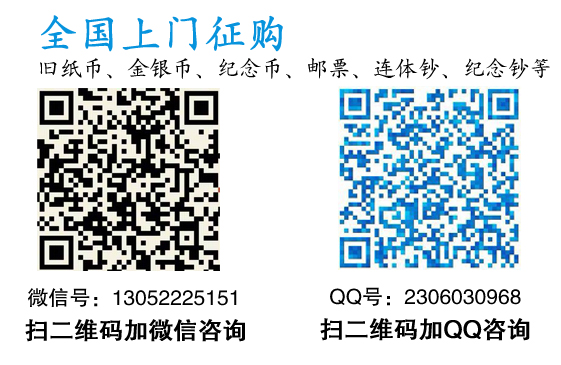 长沙县哪里收购双连体钞龙钞