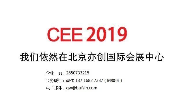 2019北京国际智能家居博览会