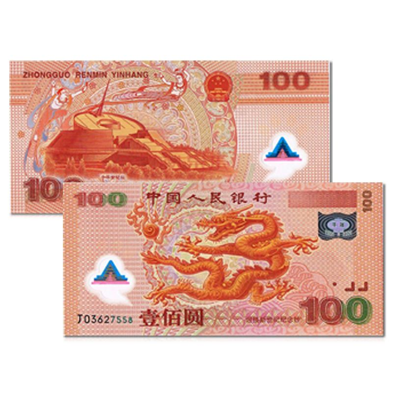 第二套人民币的发行背景