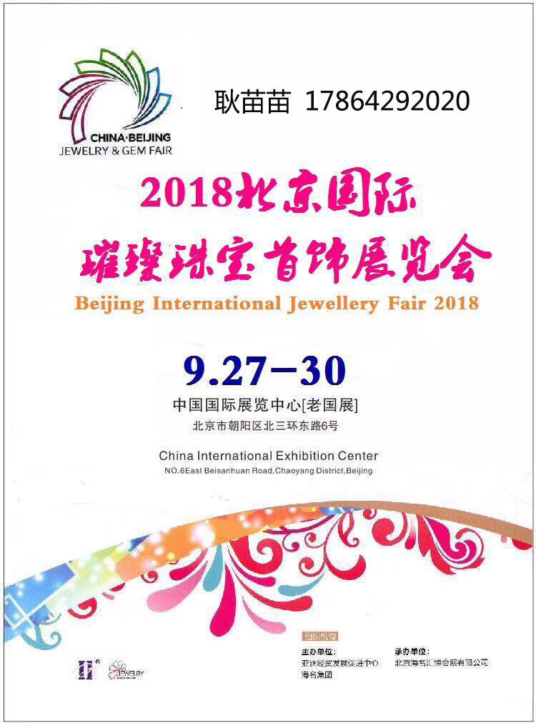 2018北京珠宝展