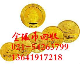 苏州金银币回收/各类熊猫金银币交易收购公司