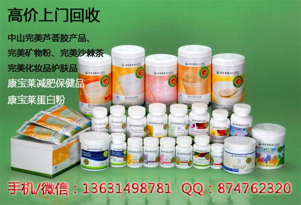 完美化妆品玛丽艳回收价格 专业收藏13631498781