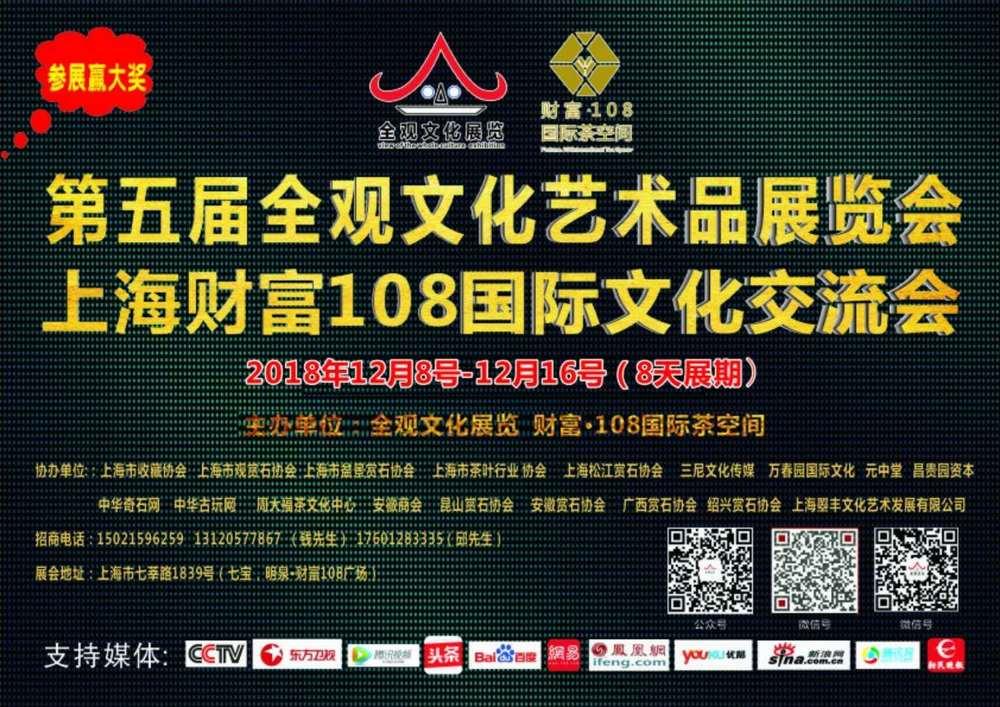 2018上海第五届全观文化艺术品展览会招商进行中