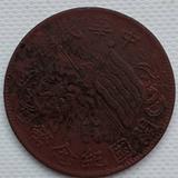 逆时针连叶民国开国纪念币