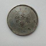 戊申大清银币中吉