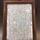 民国晚期百字铭文瓷板