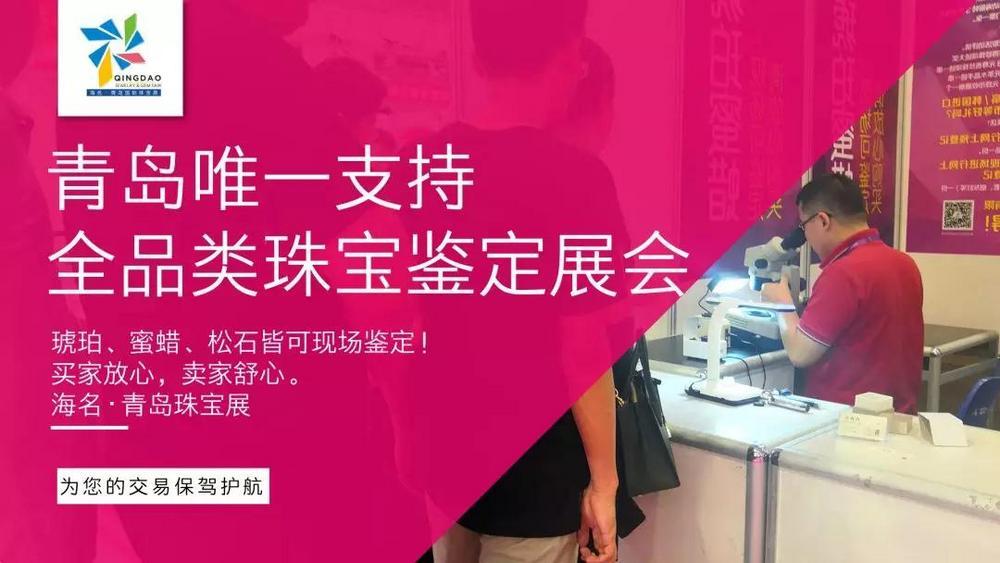 青岛珠宝展暨文化艺术博览会