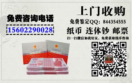 淄博回收1980年人民币价格
