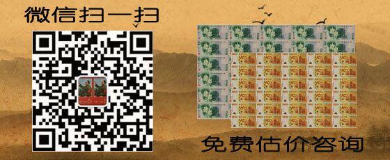 南昌回收1980年50元值多少钱