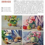 著名女画家周秀青1960 1970年代水彩画四幅