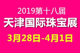 2019第十八届天津国际珠宝首饰展