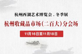 2018杭州西湖艺术博览会(二百大)分会场