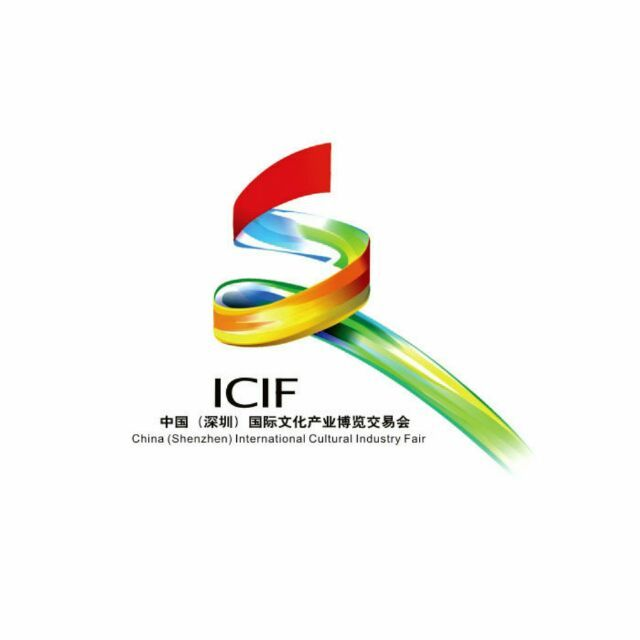 第十五届中国深圳国际文化产业博览交易会