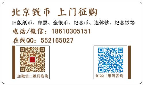 北京收购第四套钱币回收价格