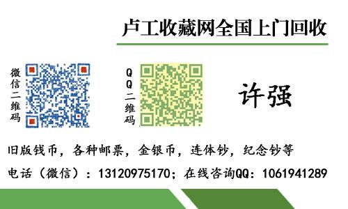 上海回收50元纪念钞