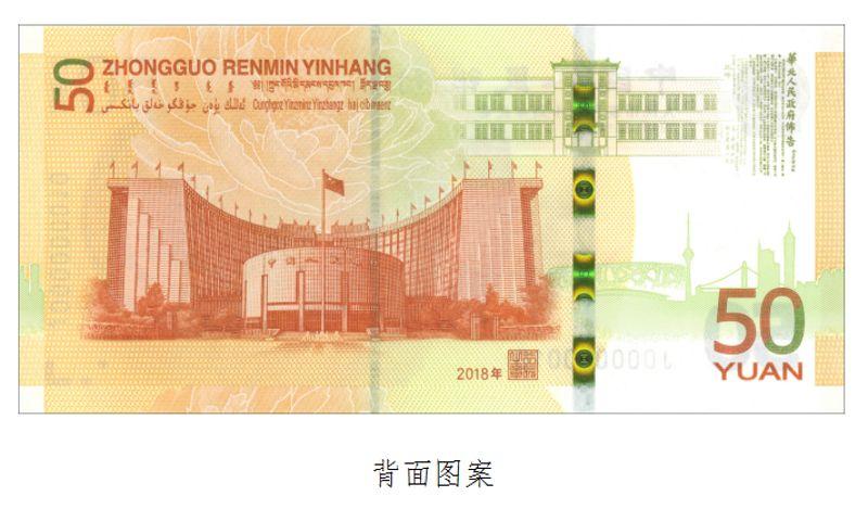 各版人民币纸币全新高价回收
