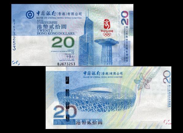 第二套纸币的收藏与投资
