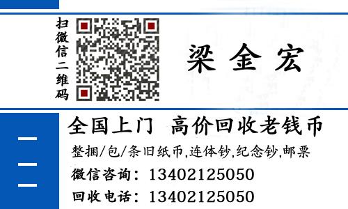 沧州回收人民币整版连体钞价格