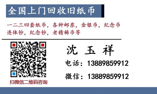 唐山回收人民币连体钞价格_回收价格行情