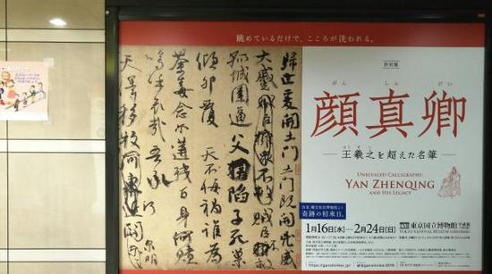 台北故宫称《祭侄文稿》《五马图》借展合法合规