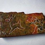 新石器时代的文字玉板