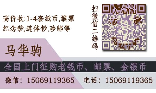 上海回收第一套人民币万元牧马图纸币价格