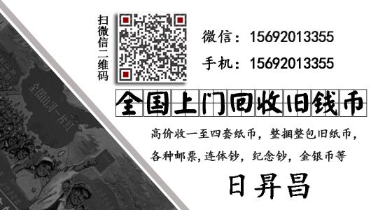 阜新人民币价格收藏表