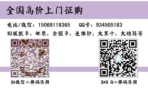 第二套人民币大黑十元的价格(纸币回收价格表)