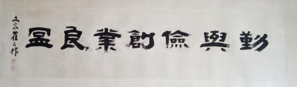 私人博物馆 鑫墨斋文博馆