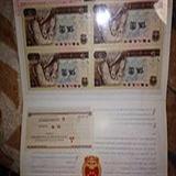 第4套人民币5元连体纸币四连体连体钞
