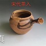 高古瓷器实用基础知识鉴定之【宋代茶入】