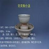 宋代青黄釉台盏