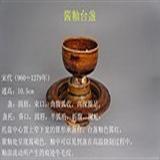 宋代酱釉台盏