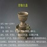 宋代青釉台盏