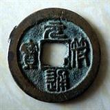 北宋:元符通宝昂符退通星月纹