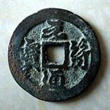 北宋:元符通宝折二进元进通厚重型