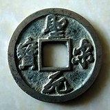北宋:圣宋元宝母钱厚重白铜