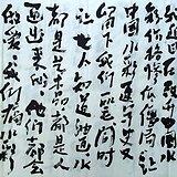谢炳勇水彩速写运动网 发起宣言原手稿