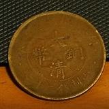 大清铜币光绪年造丁末二十文