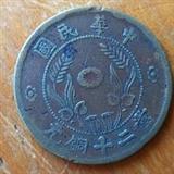河南省造双旗当二十铜元